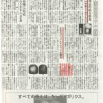 180715薬粧流通タイムズ