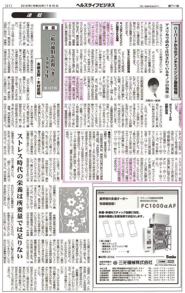 SN1908号外_ブログ用
