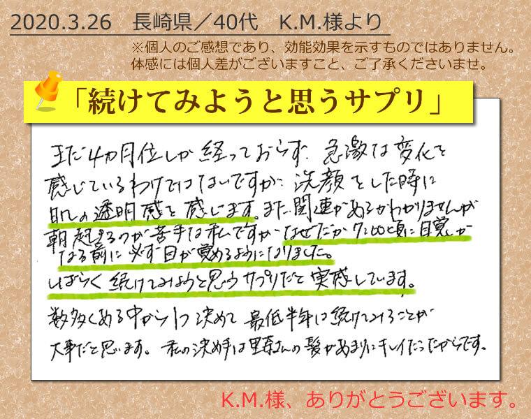ヘアドルーチェ 口コミ 200326