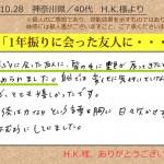 美ルート 口コミ 201028