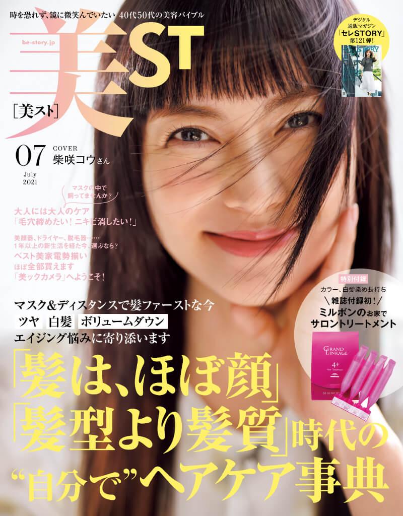 『美ST』7月号表紙